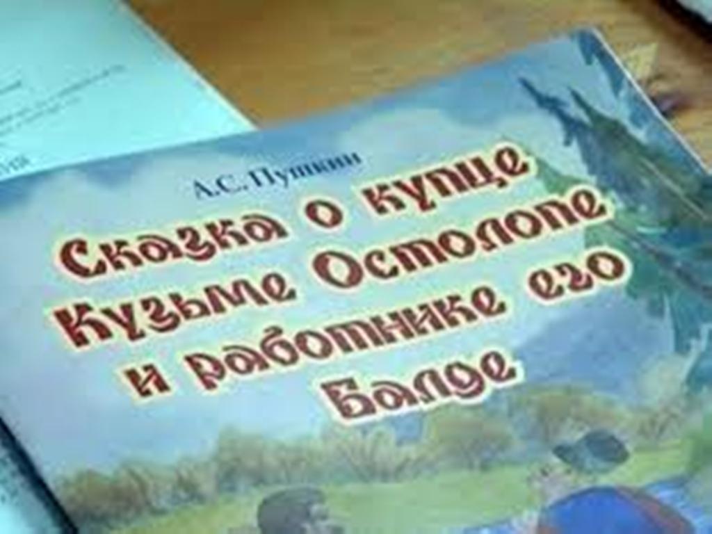 РПЦ отредактировала сказку Пушкина