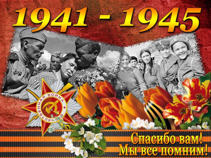 Тобой, открытка поздравление о войне