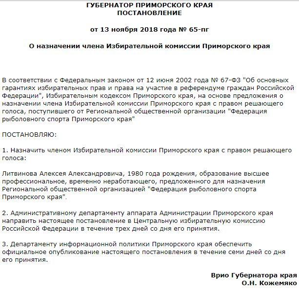 Экс-вице-мэр Владивостока получил должность в краевом Избиркоме