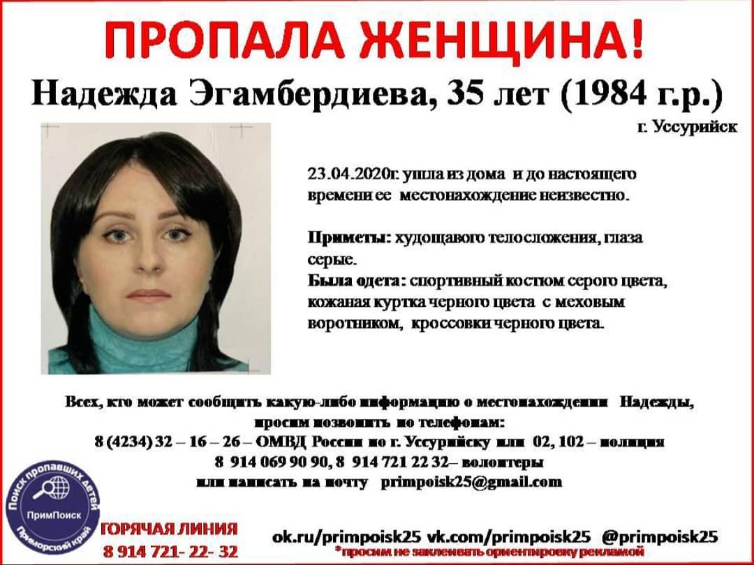 В Приморье ищут пропавшую женщину