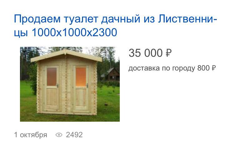 Туалет пониженной комфортности за 400 тысяч рублей