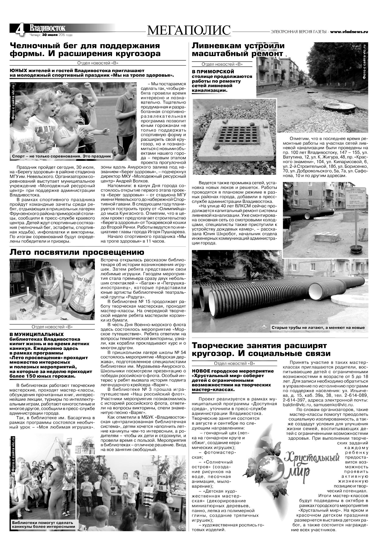 Новости дня по городу бийску