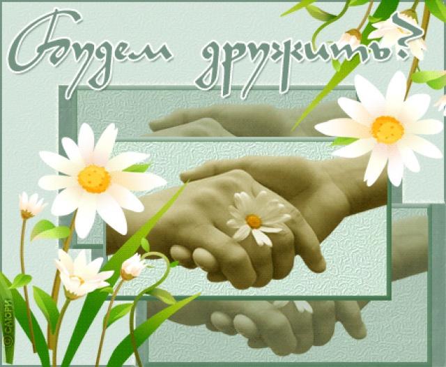 Дружба открытки