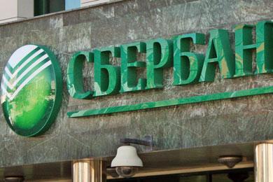 сбербанк режим работы для юридических лиц заказать бесплатные минуты на мтс украина