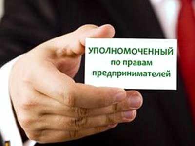 уполномоченный по правам: