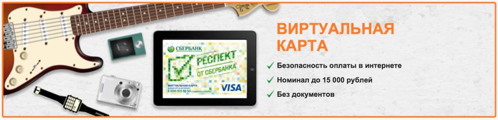 Виртуальная карта Сбербанка для комфортного интернет-шоппинга Vladnews.ru: Новости Большого города