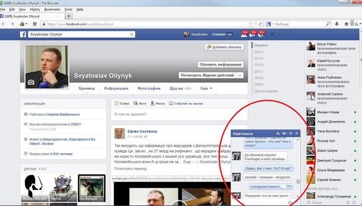 Опубликована переписка людей Коломойского и властей Украины, вскрывающая ст
