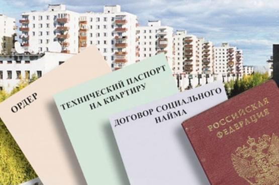 решения госдума по приватизации квартиры жизнь