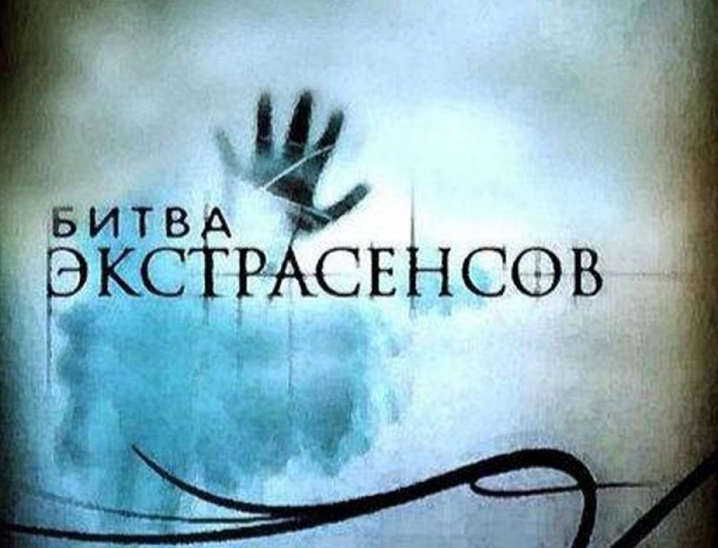 смотреть битва экстрасенсов онлайн 13 сезон 10 серия