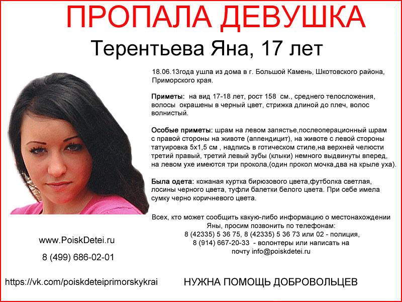 Пропавшие проститутки безвести