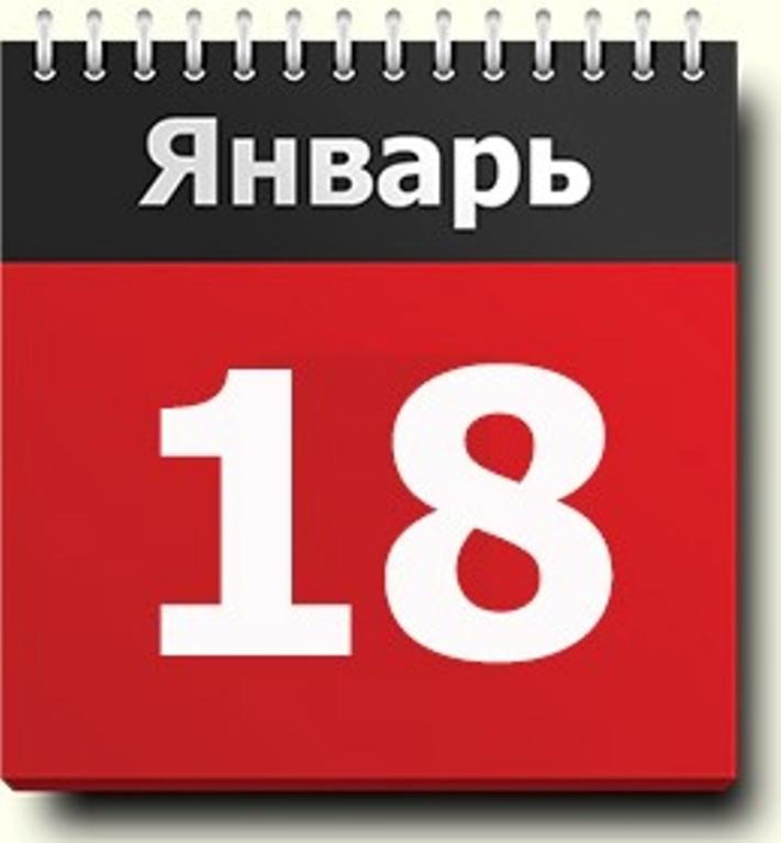 Картинки по запросу Именины 18 Января