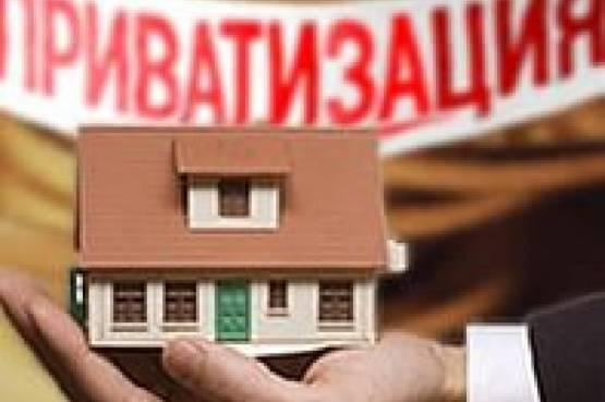 считать приватизация квартиры г. псков Это