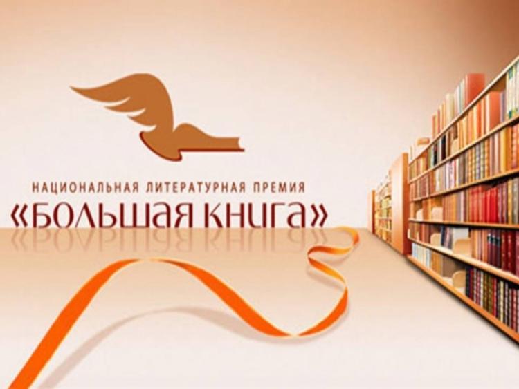 На получение литературной премии «Большая книга» претендует 41 произведение