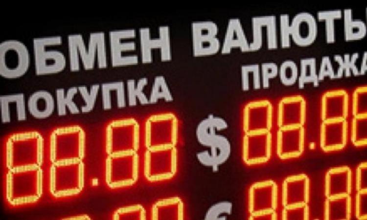 выгодно купить евро во владивостоке на сегодня приняли себя