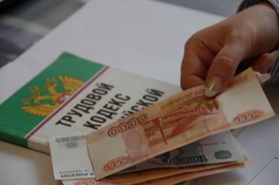 Организацию заставили погасить долг по зарплате в 600 тысяч рублей