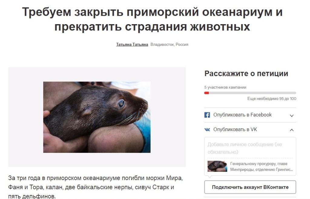 Петиция стребованием закрыть Приморский океанариум появилась вглобальной web-сети