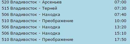 расписание автобусов с арсеньва во владивосток