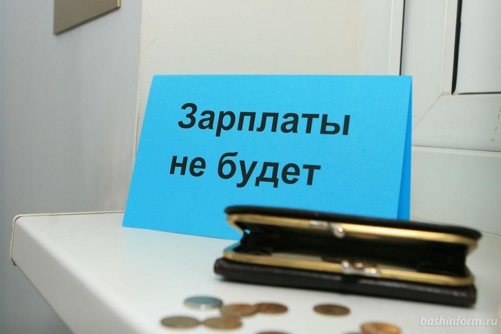 Задолженность по заработной плате вРФ возросла заянварь на18,6%