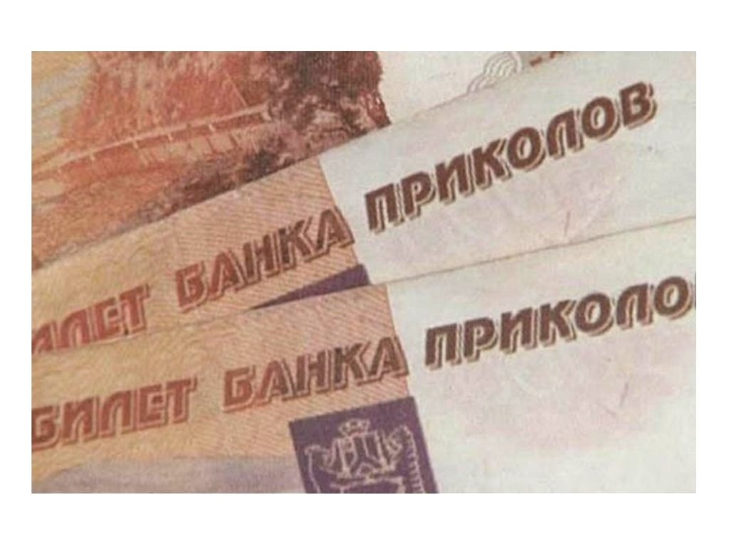 Приморец отдал долг пенсионерке-соседке купюрой «Банка приколов»