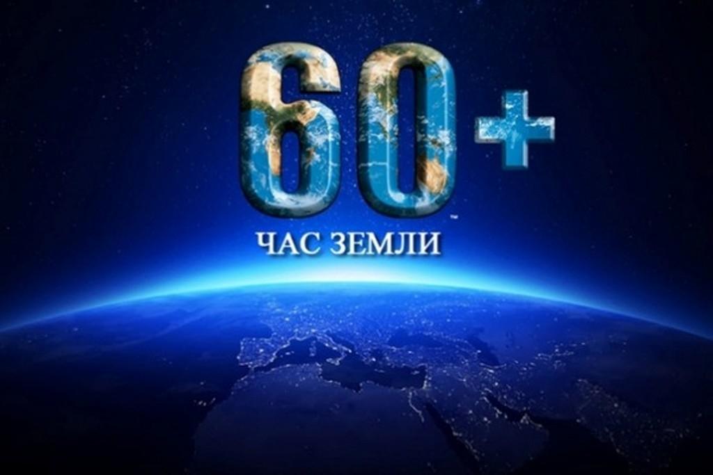 Приморье присоединится к глобальной  акции «Час Земли»