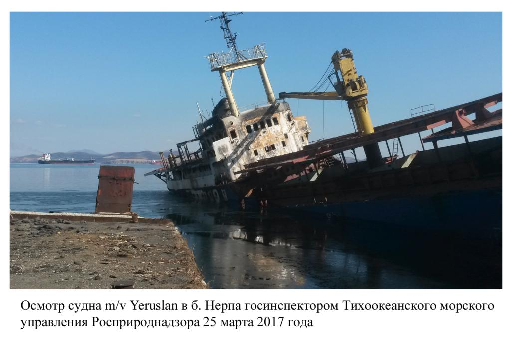 Сгоревшее приморское судно «Еруслан» пришло в заключительную негодность