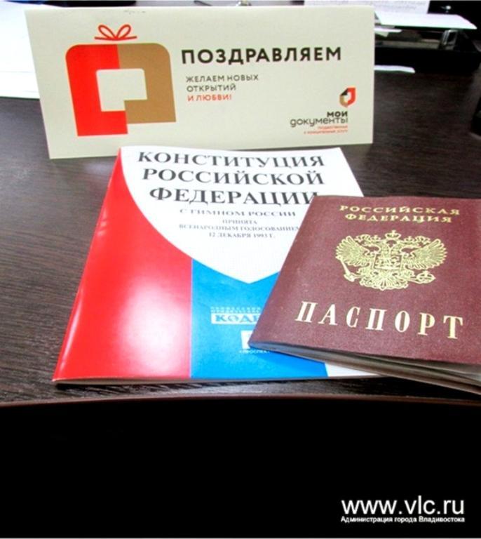 Поздравление к вручению паспортов