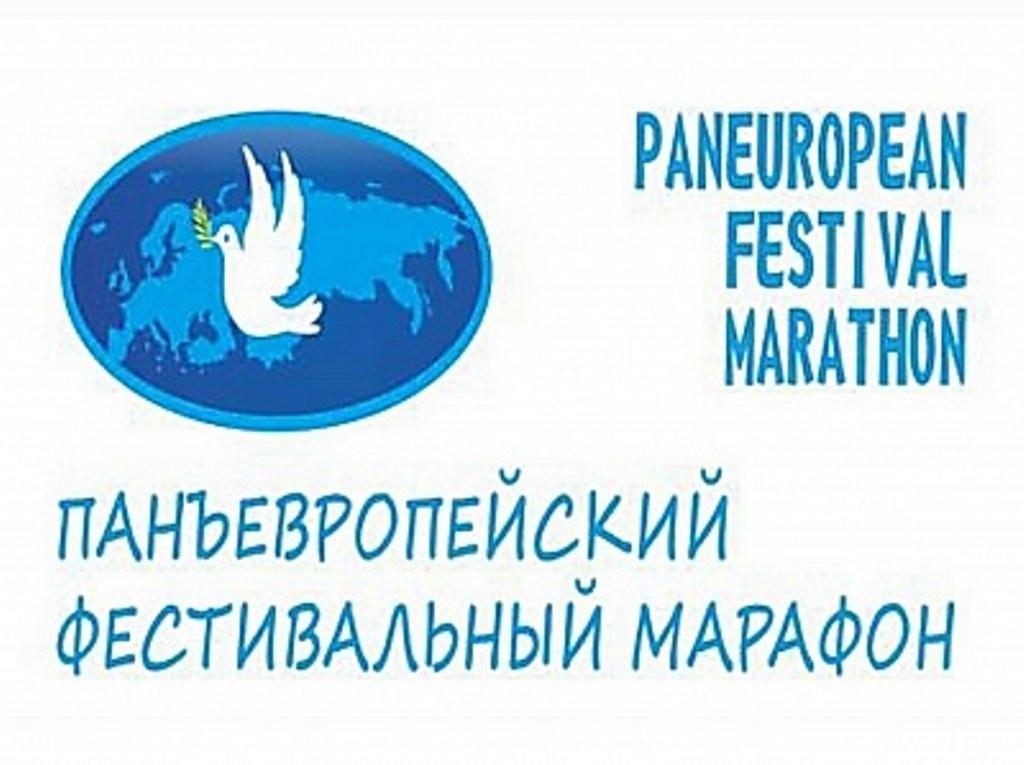 ВоВладивостоке пройдет финал панъевропейского фестивального марафона