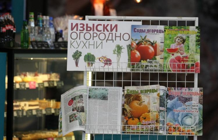 Сады и огороды приморья журнал