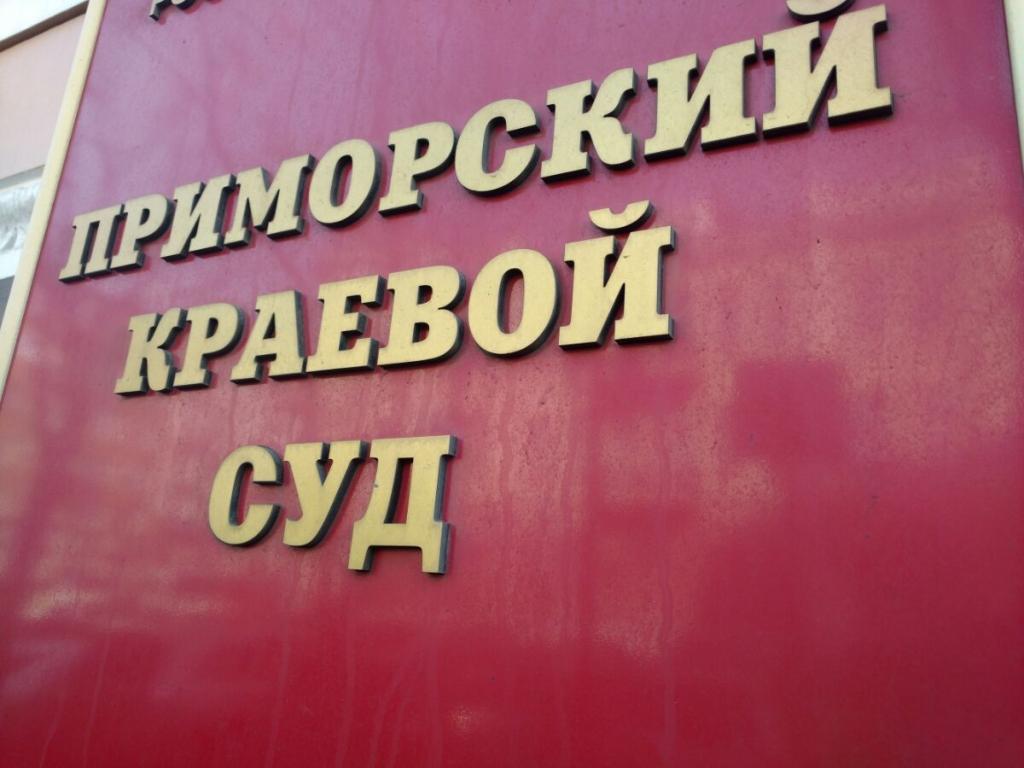 Суд собрал присяжных для рассмотрения дела «приморских партизан»