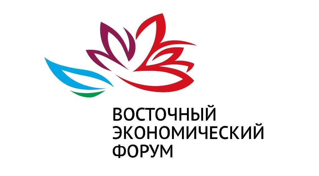 Проекты общим объемом инвестиций почти 1,3 трлн рублей представят наВЭФ