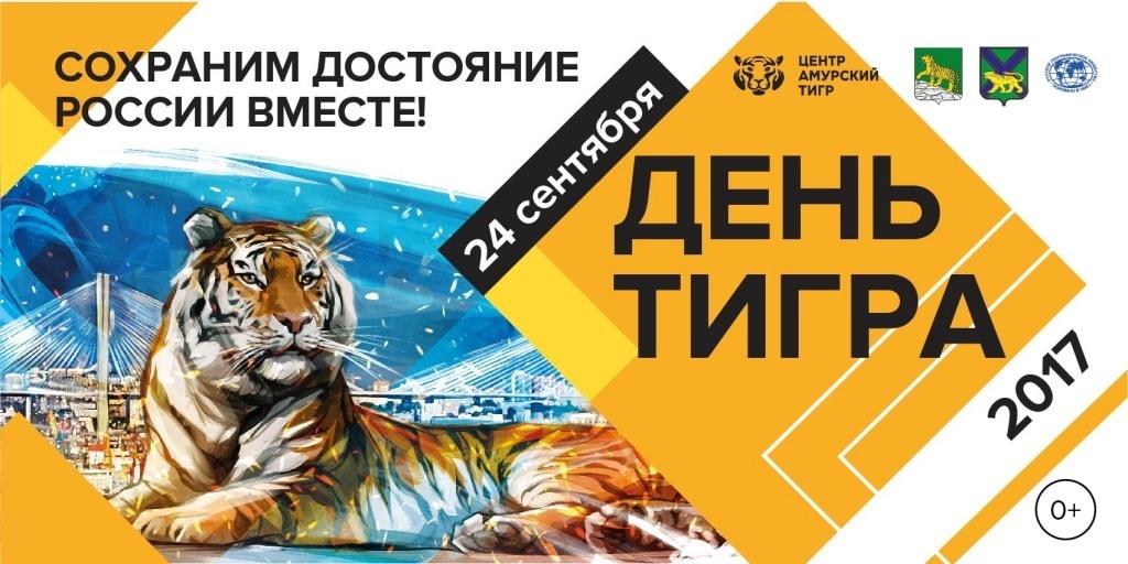 День тигра воВладивостоке подчеркнули традиционным шествием