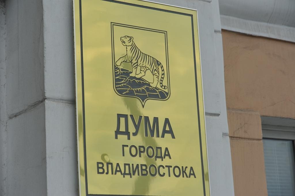 Народные избранники Владивостока выбрали руководителя здешней Думы