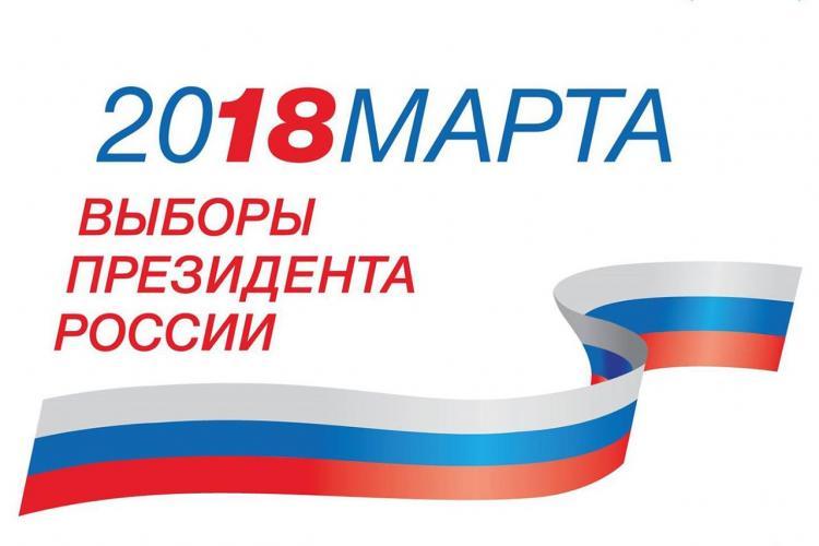ЦИК РФ завершил прием документов отпретендентов напост президента