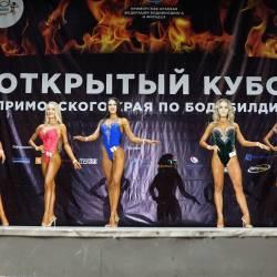 Открытый кубок Приморского края по бодибилдингу прошел 14 апреля #4