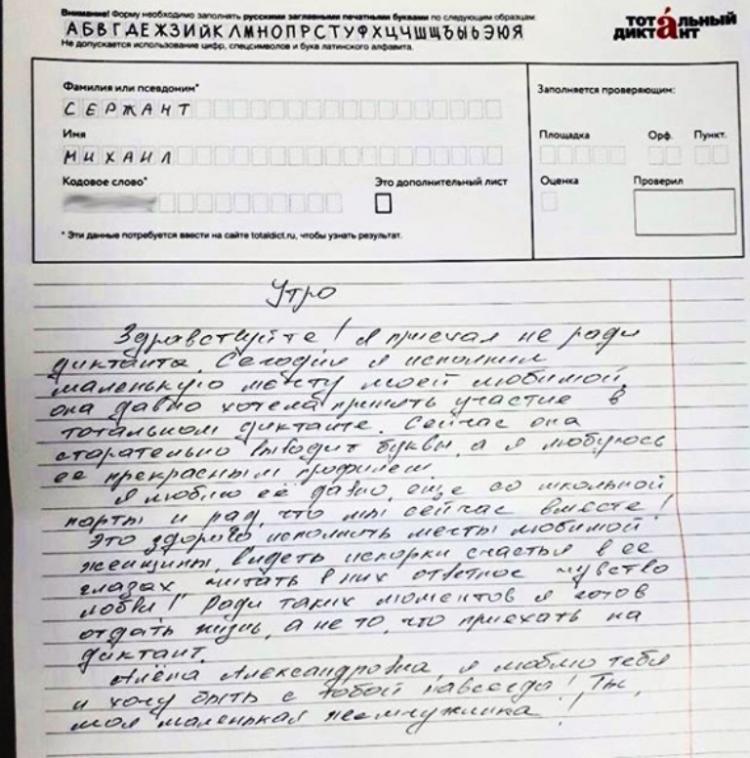 Неменее  20 тыс.  человек написали «Тотальный диктант» в столице
