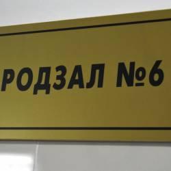 Евгения Александровна появилась на свет в роддоме №3 Владивостока (видео, фоторепортаж) #1