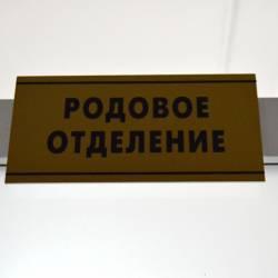Евгения Александровна появилась на свет в роддоме №3 Владивостока (видео, фоторепортаж) #26
