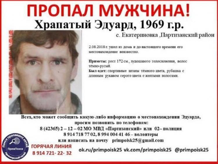 В Приморье две недели назад бесследно пропал 49-летний мужчина