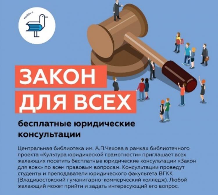 приглашаем на юридическую консультацию